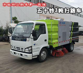 <b>五十铃3吨扫路车性能评测</b>