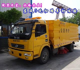 <b>东风5吨扫路车配置详解</b>