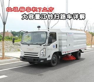 <b>江铃5吨扫路车评测</b>