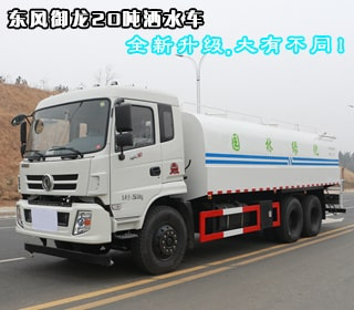 <b>东风御龙20吨洒水车评测</b>