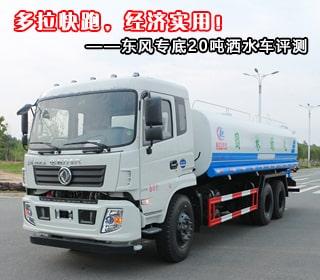 <b>东风专底20吨洒水车评测</b>