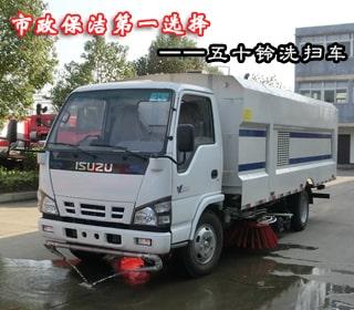<b>五十铃5吨中型洗扫车评测</b>