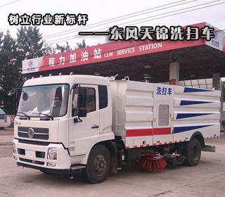 <b>东风天锦8吨洗扫车性能评测</b>