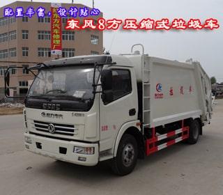 <b>东风5吨压缩式垃圾车配置详解</b>