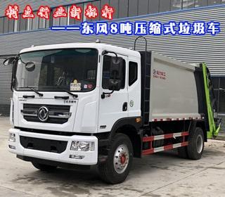 <b>东风8吨压缩式垃圾车配置详解</b>