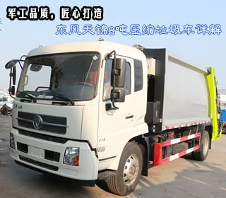 <b>天锦8吨压缩垃圾车配置详解</b>