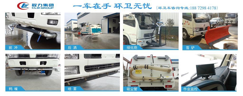 陕汽8吨大型洗扫车功能选装